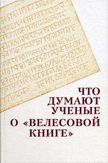 kniga velesova Велесова книга