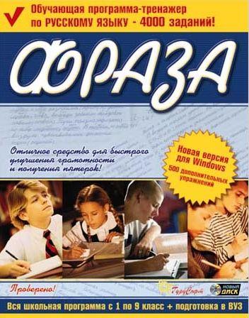 фраза тренажер по русскому языку скачать бесплатно