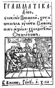 Cлавянская грамматика