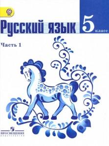 Скачать гдз по русскому языку 7 класс разумовская | peatix.