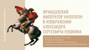 thumbnail of Prezentatciia Petrichenko Anastasii