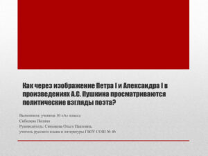 thumbnail of Prezentatciia Sibileva Paulina